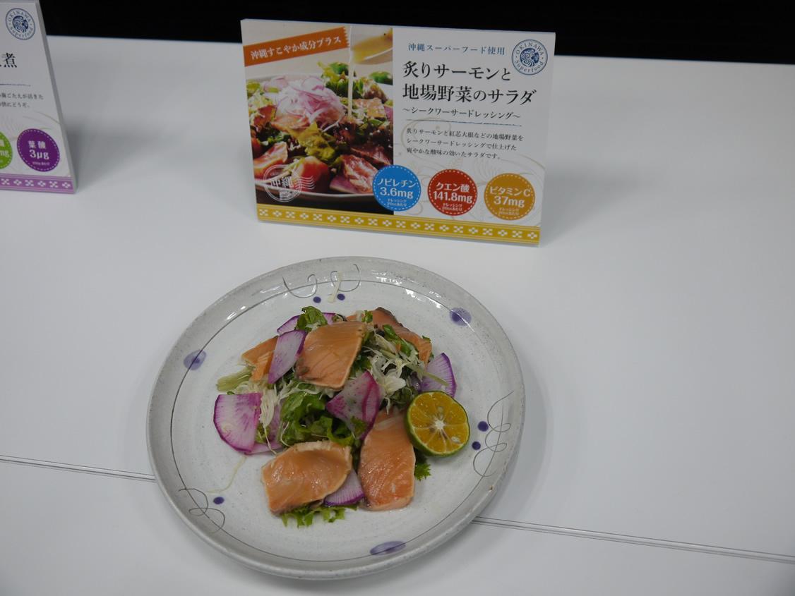 炙りサーモンと地場野菜のサラダ